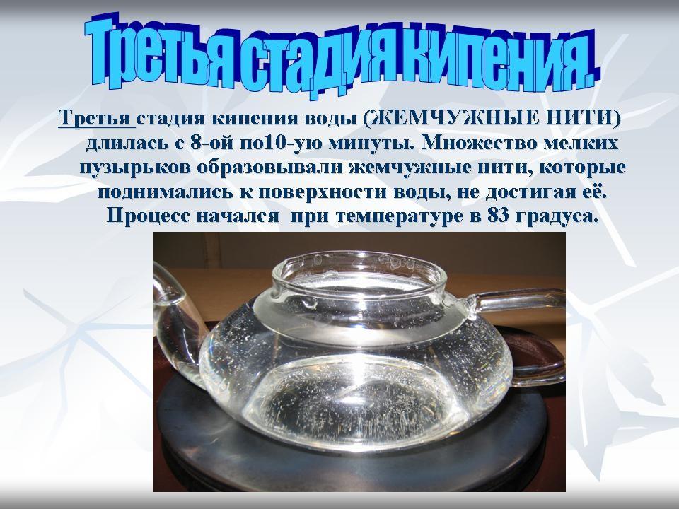 Температура кипения воды: 4 фактора, в чайнике, горах, шахте, вакууме