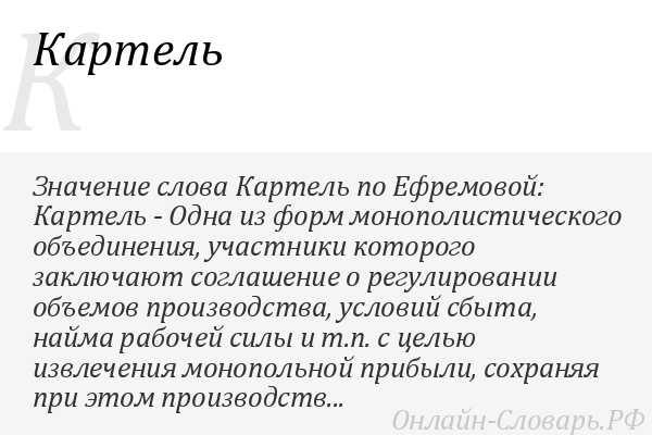 Картель - это что такое? понятие и виды :: businessman.ru