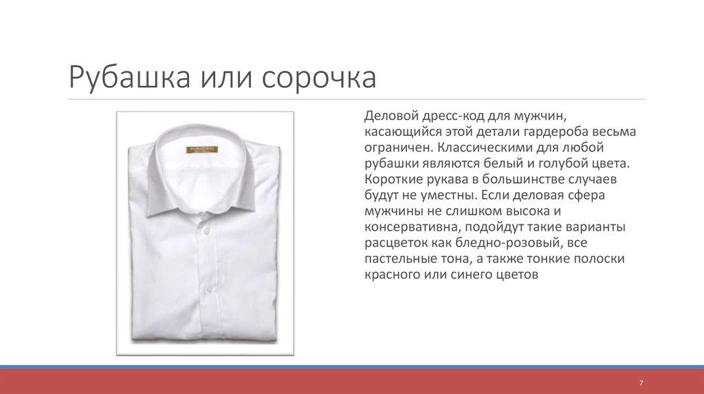 Рубашка, как вид одежды. история рубашки.