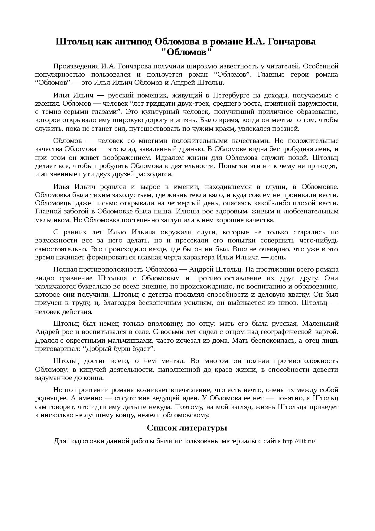 «обломов» анализ произведения гончарова – рассуждения для сочинения на тему