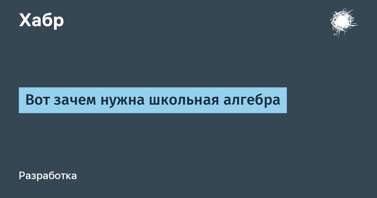 Что такое математика | интернет проект beginnerschool.ru