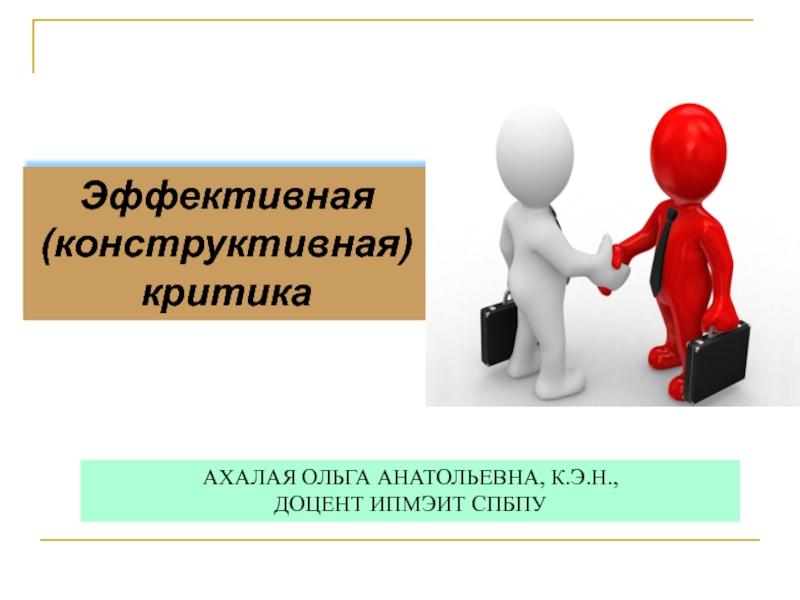Искусство критики. конструктивная критика :: businessman.ru