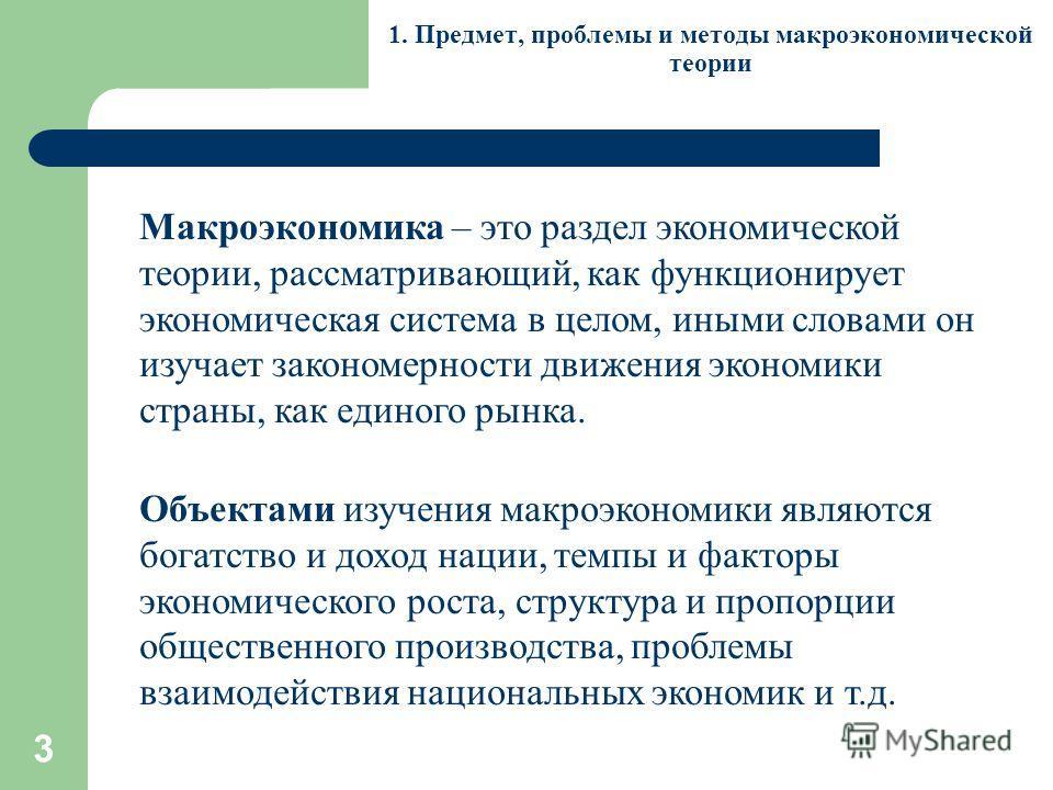 Макроэкономика -  wiki yours