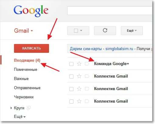 11 лучших бесплатных почтовых сервиса для создания личного электронного почтового ящика - virtual sim