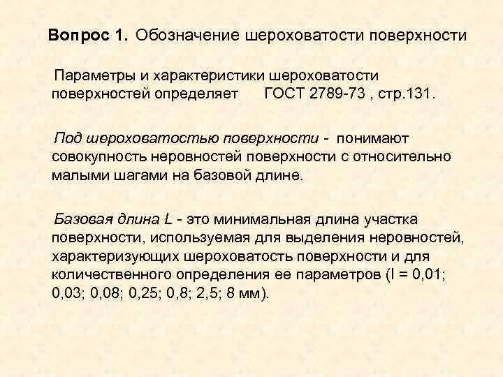 Гост 7016-2013 изделия из древесины и древесных материалов. параметры шероховатости поверхности
