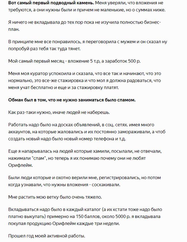 Вход для консультантов орифлейм в личный кабинет на официальном сайте