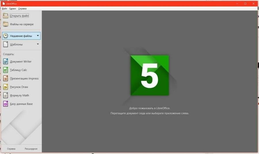 Расширение файла doc: что это и как его открыть?