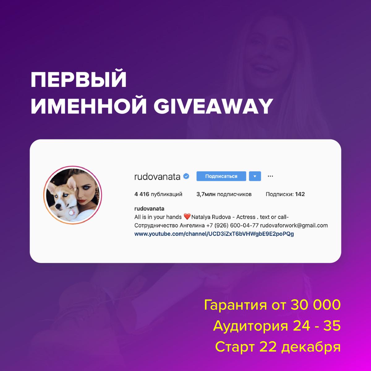 Что такое giveaway в инстаграм? - socialniesety.ru