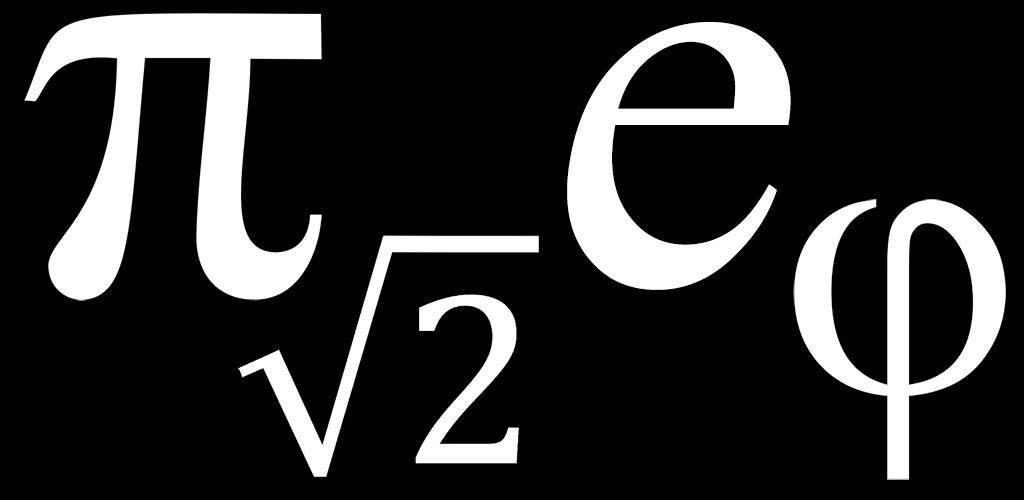 E (математическая константа)