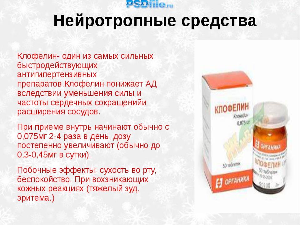 Инструкция по применению клофелина при высоком давлении и гипертонии