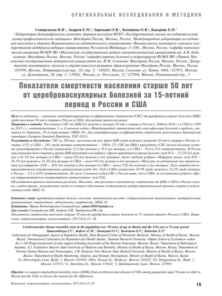 Цереброваскулярная болезнь, описание заболевания на портале medihost.ru