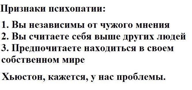 Психопат: признаки у мужчин. типы, причины и лечение психопатии - psychbook.ru