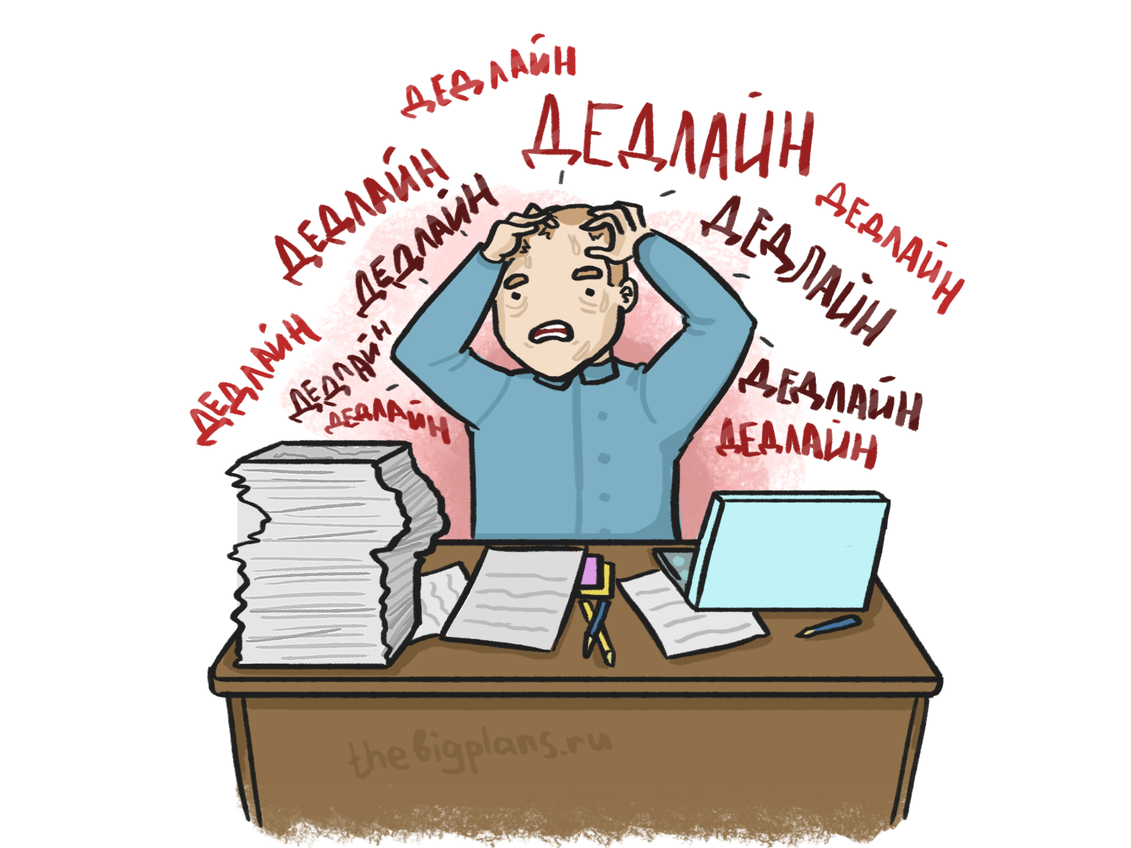 Как пишется дедлайн на английском. что такое дедлайн, и как научиться его соблюдать? дедлайны в разных сферах деятельности