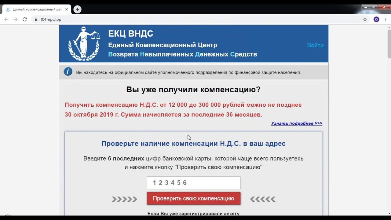 Официальный центр федеральных компенсаций по возврату невыплаченных денежных средств (оцфк вндс) | стоп обман