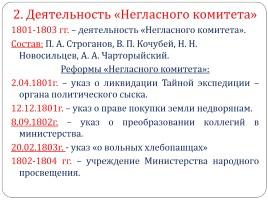 Деятельность негласного комитета при александре i