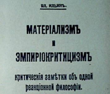 Материализм и его разновидности (стр. 1 из 3)