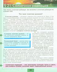 Единицы измерения и дозы радиации единицы измерения и дозы радиации