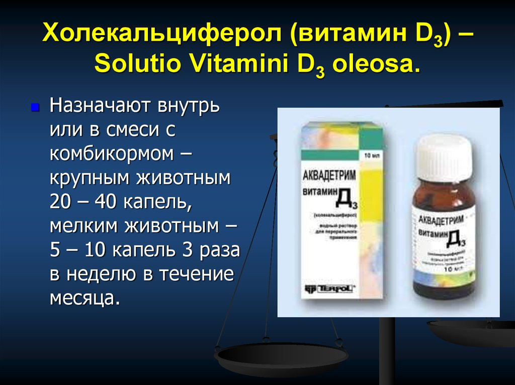 Холекальциферол (витамин д)