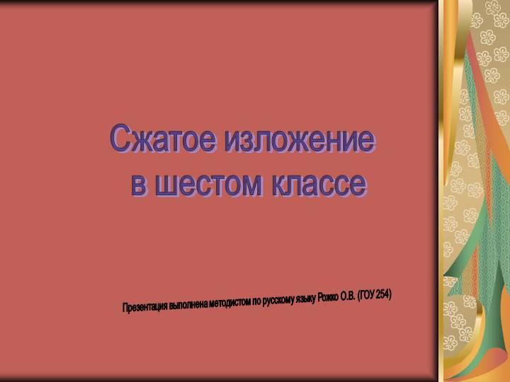 Как писать сжатое изложение. как правильно написать сжатое изложение по русскому языку. инструкция и советы по быстрому и качественному написанию изложения на любую тему.
