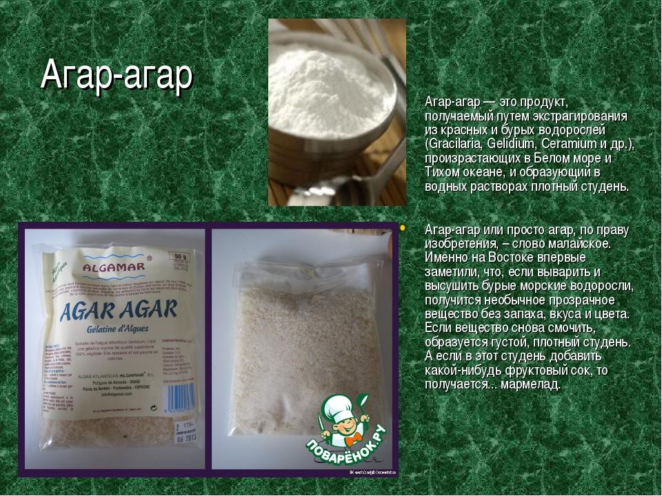 Как пользоваться агар-агаром: состав, применение и пропорции
