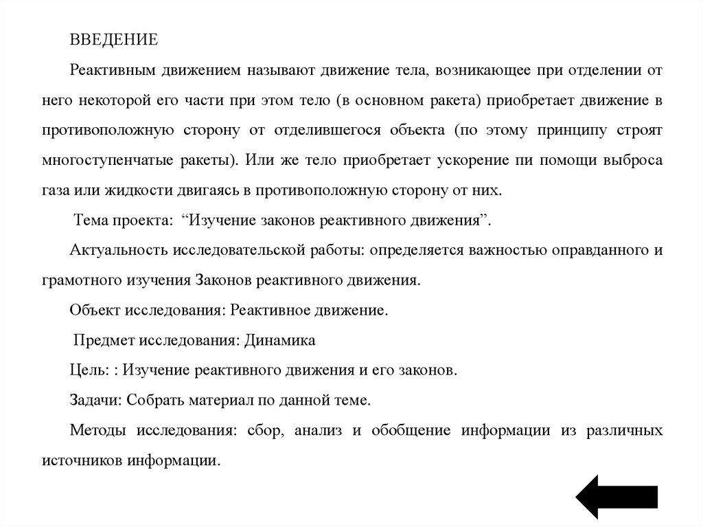 Доклад-сообщение реактивное движение