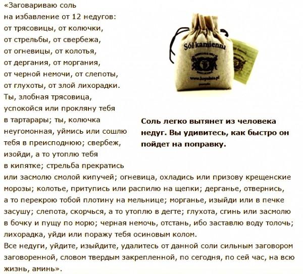 Что такое заговор и как он работает? заговоры сибирской целительницы