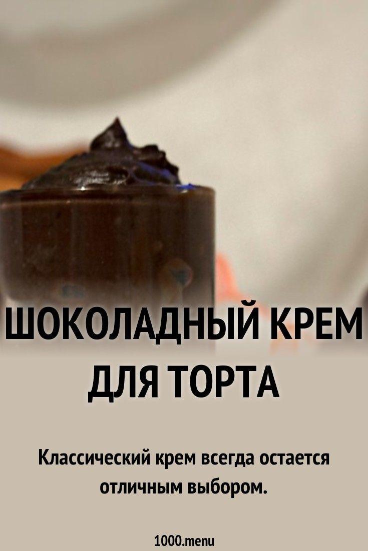 Как сделать шоколадный ганаш для торта?