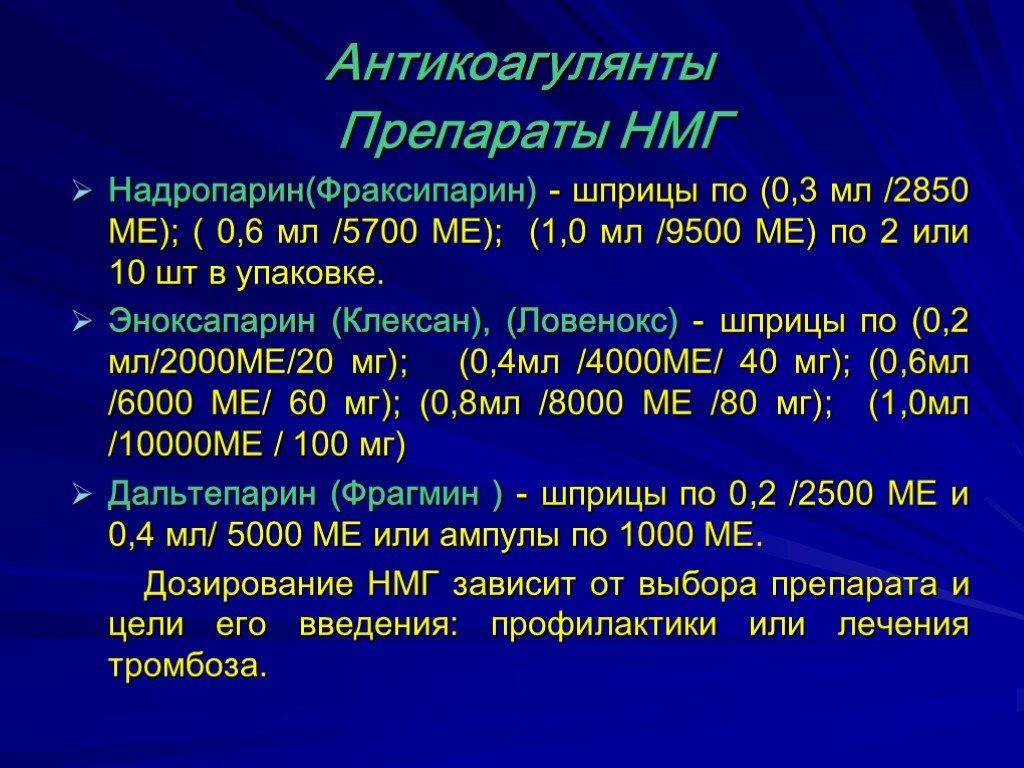 Препараты антикоагулянты: описание и список препаратов прямого и непрямого действия