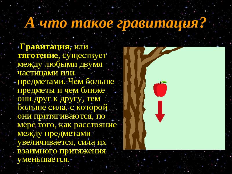 Гравитация на марсе и на земле, квантовая и искусственная, влияние петлевой теории, действие сил и природа законов, формула ньютона