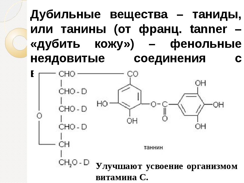 Где содержатся дубильные вещества. что такое дубильные вещества и как они влияют на организм | здоровье человека