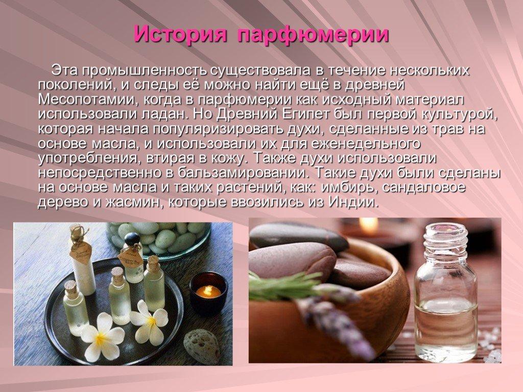 Духи с афродизиаками: ароматы-афродизиаки для женщин и для мужчин