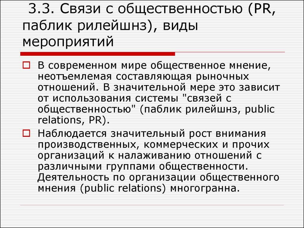 Что такое реклама иpr? реклама иpr — это… расписание тренингов. все тренинги .ру