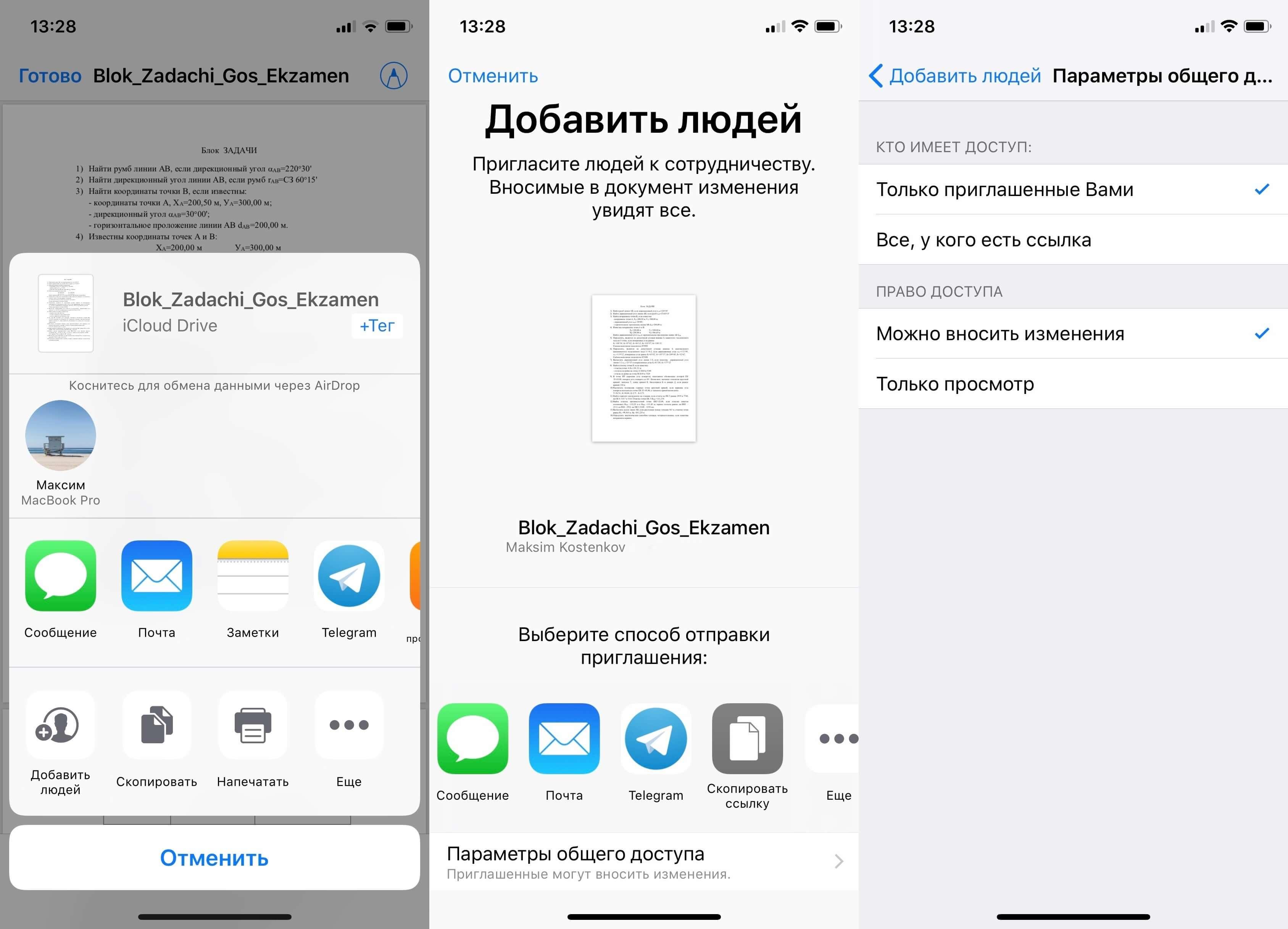 Как зайти в айклауд с айфона и посмотреть хранилище тарифкин.ру как зайти в айклауд с айфона и посмотреть хранилище