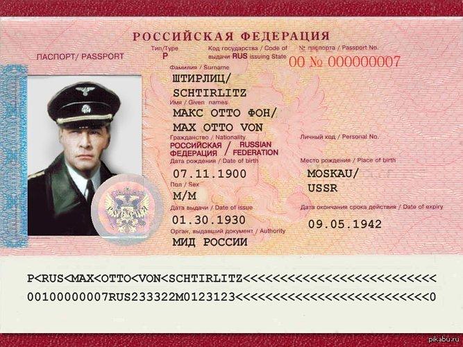 Россиян ждут генетические паспорта. что это такое и зачем они нужны?
