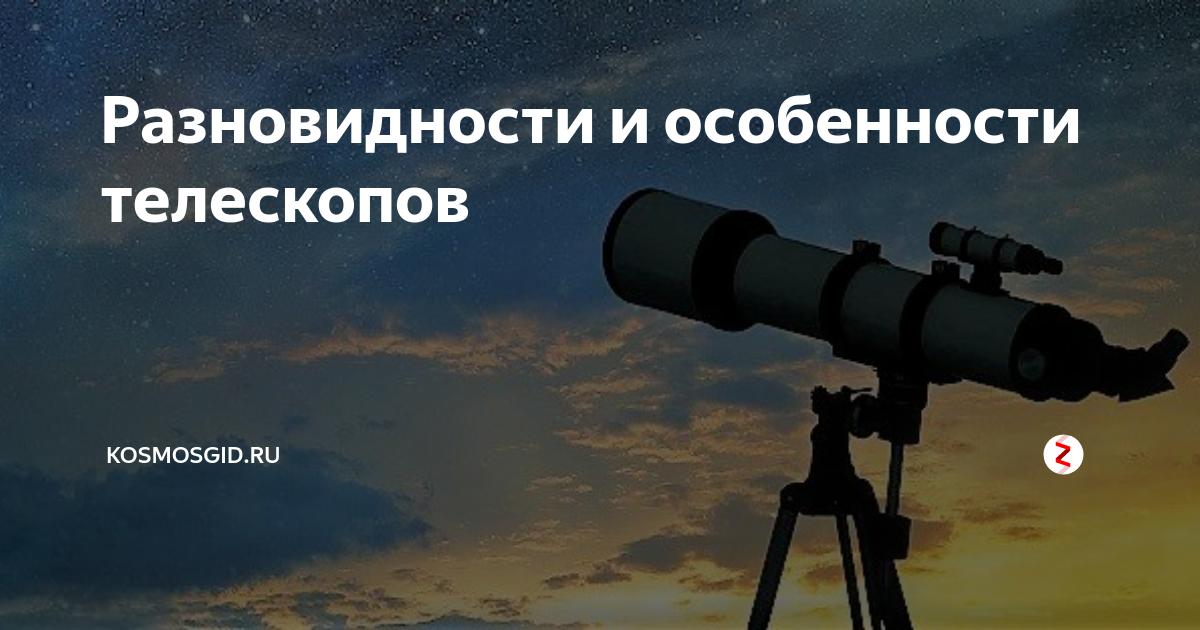 Принцип работы телескопа