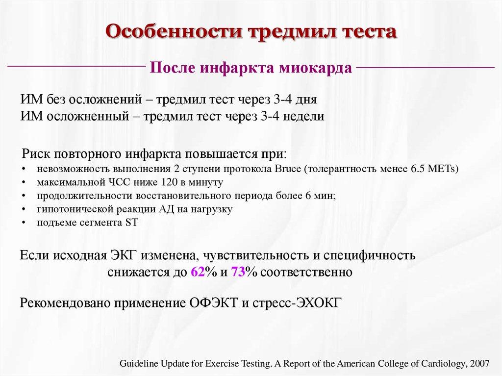 Тредмил-тест: что это такое, проведение, показания и противопоказания