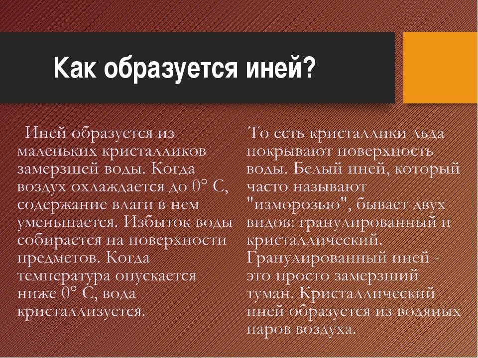 Иней — википедия с видео // wiki 2