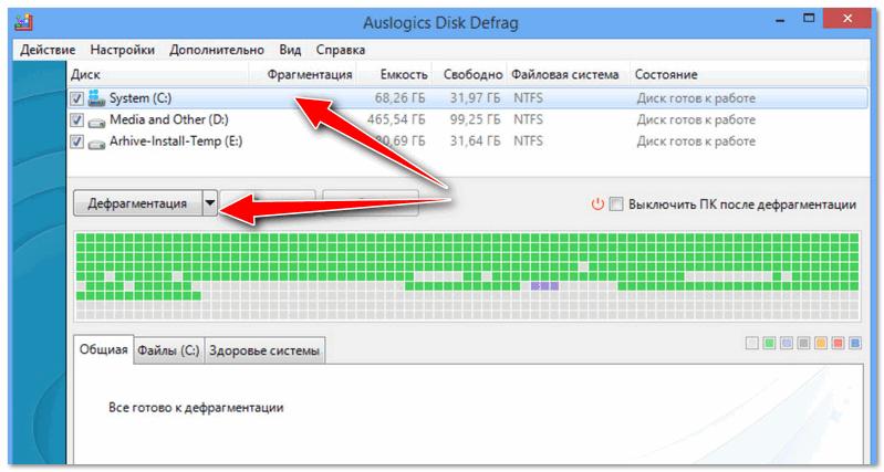 Что такое дефрагментация, как дефрагментировать диск на windows 10 средствами системы или сторонними программами дефрагментаторами