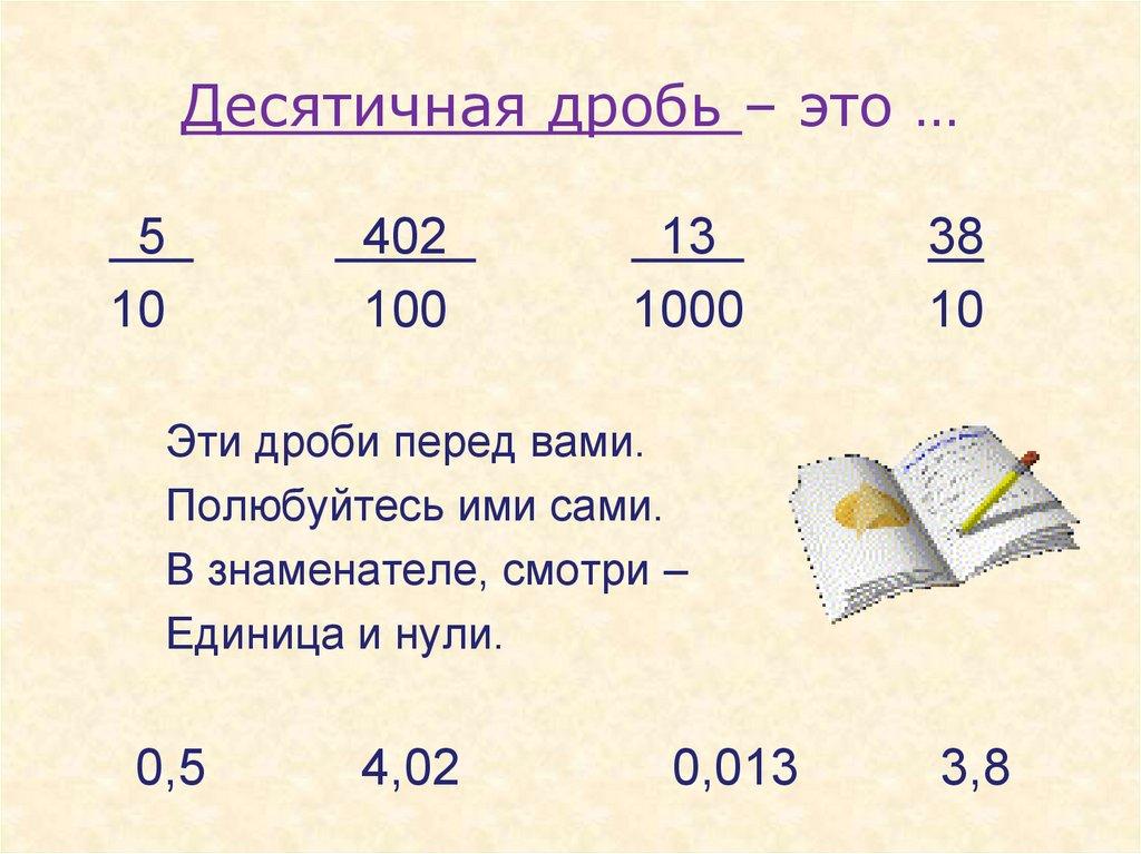 Десятичная дробь — википедия с видео // wiki 2