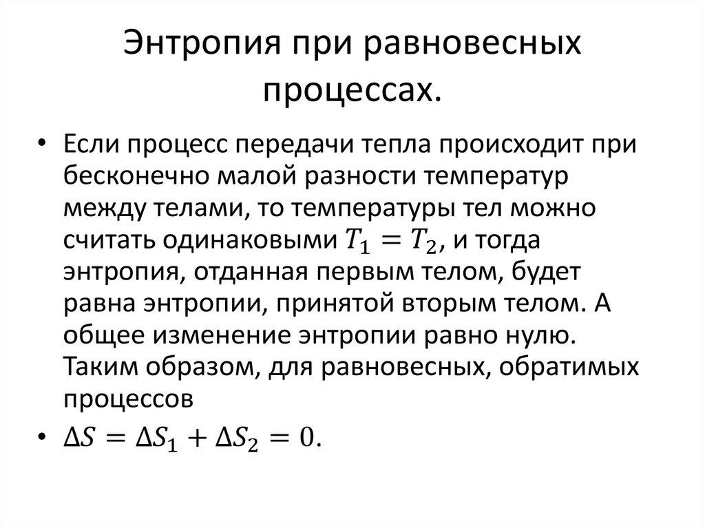 Энтропия (в термодинамике)   наука   fandom
