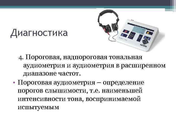 Аудиограмма слуха расшифровка таблица норма. аудиограмма слуха: что это такое, норма, расшифровка