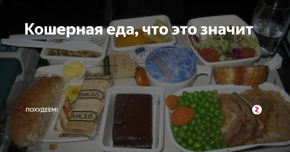 Что такое кошерная еда