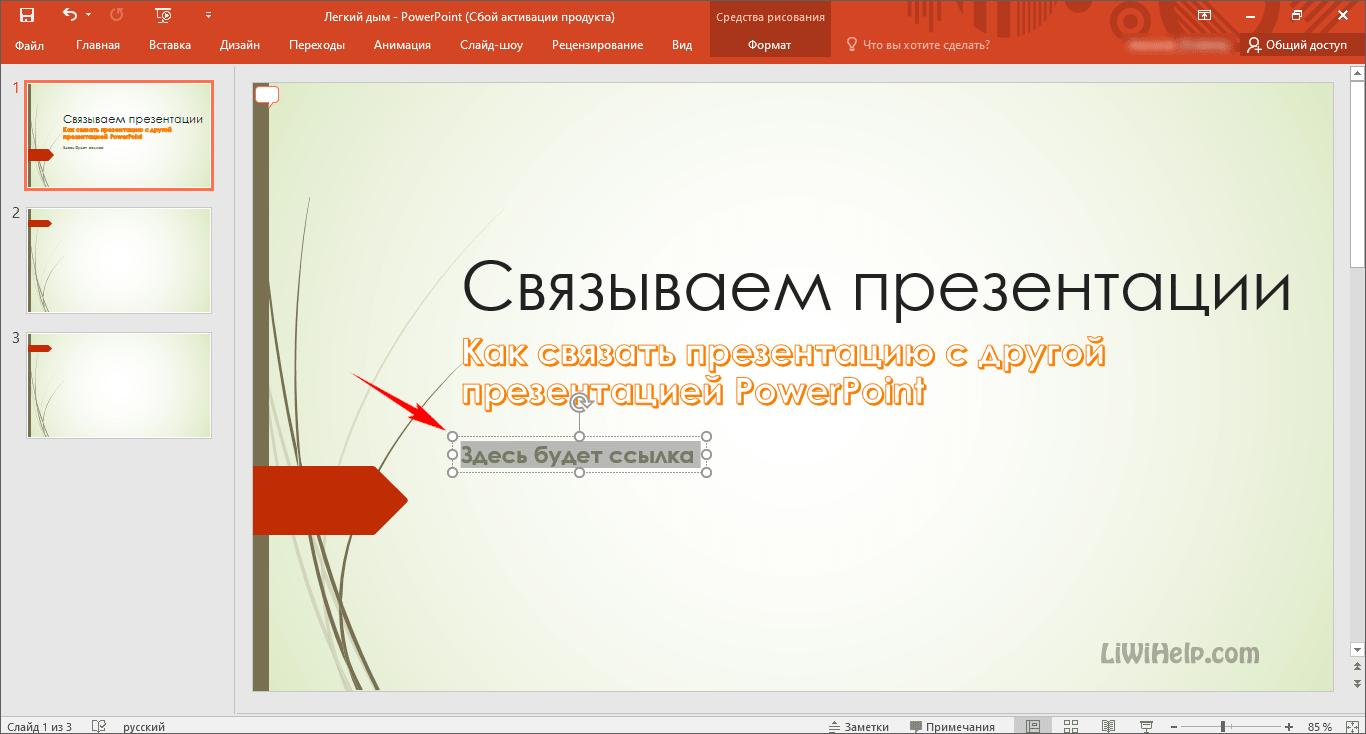 Как настроить гиперссылки в powerpoint для публикации в онлайн-формат