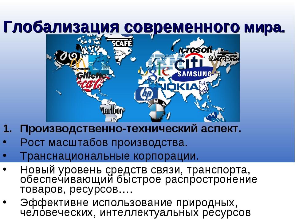 Глобализация — википедия. что такое глобализация