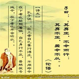 Конфуций. древнекитайский философ. основатель конфуцианства