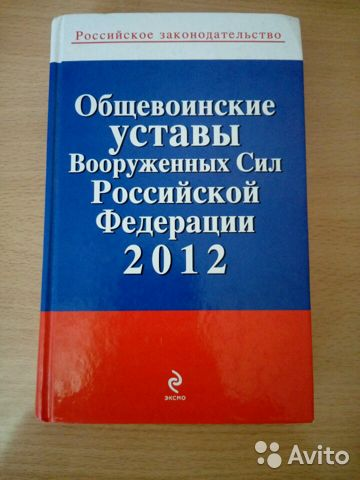 Воинский устав