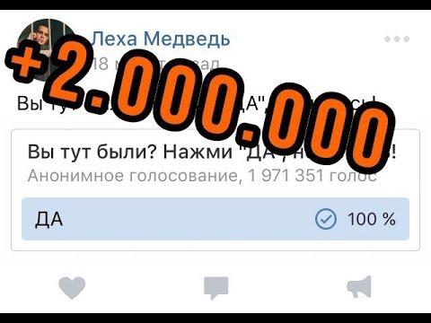 Накрутка голосов в вк: как бесплатно получить голоса вконтакте