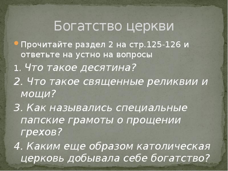 Десятина — википедия с видео // wiki 2
