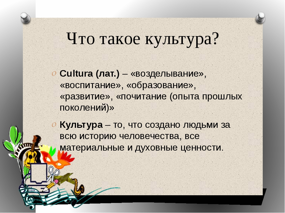Что такое культура? - other