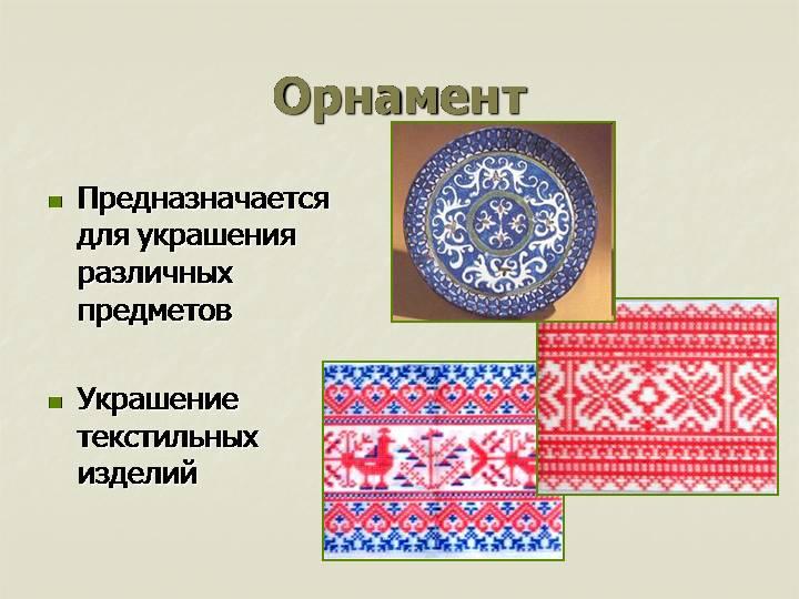 Узор это объяснение для детей – что такое орнамент и что есть узор – club-detstvo.ru – центр искусcтв и творчества марьина роща